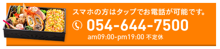 054-644-7500